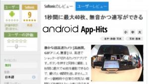 Die Android-Hits im Juni: Japanische GIFs, sichere WhatsApp-Alternative aus Stuttgart und soziale Steinschleuder